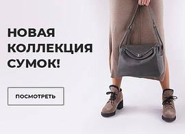 Новая коллекция женских сумок Весна-Лето 2021