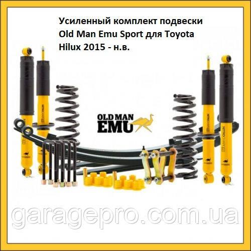 Усиленный комплект подвески Old Man Emu Sport для Toyota Hilux 2015 - н.в.