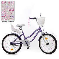 """Велосипед детский с корзинкой 20"""" Profi Y2093-1K Star, сиреневый, звонок, фонарь, сидение для куклы"""