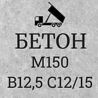Бетон М-150 В12,5 П4