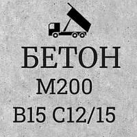 Бетон М-200 В15 П4