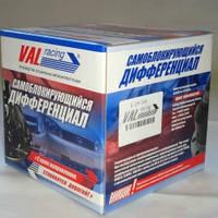 Самоблокирующийся дифференциал ВАЗ 2170 Приора, Гранта ВАЛ-рейсинг