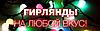 Гирлянда 100LED 10м (Ø 3,3) (флеш) (контрол.220V), Новогодняя бахрама, Светодиодная гирлянда RD-7097, фото 3