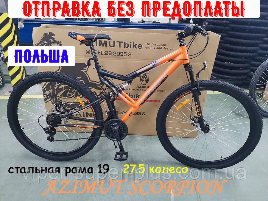 ✅ Двопідвісний Сталевий Велосипед Azimut Scorpion 27.5 D+ Рама 19 Чорно-Помаранчевий