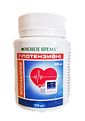 """Травяные таблетки для снижения артериального давления """"Гипотензивные"""" Новое время, 120 шт"""