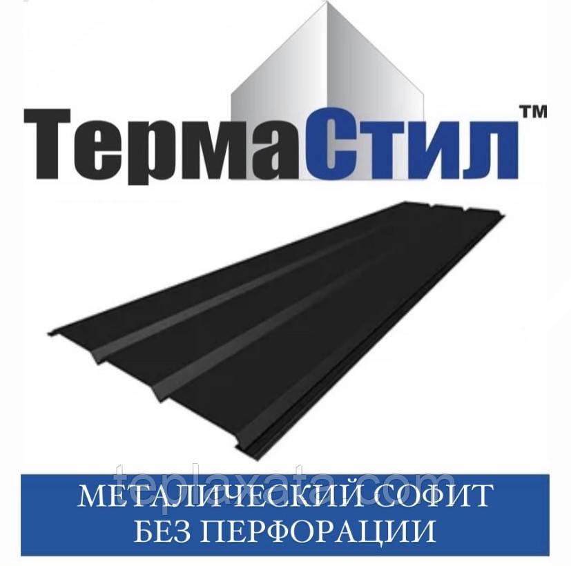 Софит металлический без перфорации, Украина, полиестер 0.45 мм