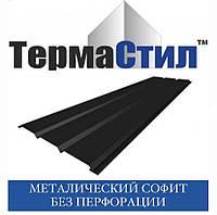 Софит металлический без перфорации, Украина, полиестер 0.45 мм, фото 1