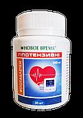 """Травяные таблетки для снижения артериального давления """"Гипотензивные"""" Новое время, 50 шт"""