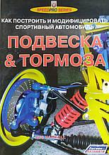 SPEED PRO SERIES  как построить и модифицировать спортивный автомобиль   ПОДВЕСКА & ТОРМОЗА