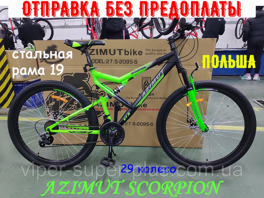 ✅ Двухподвесный Стальной Велосипед Azimut Scorpion 29 Дюйм Рама 19 Черно-Салатовый