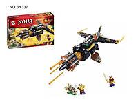"""Конструктор Ninja """"Скорострельный истребитель Коула"""" SY337, 260 дет"""