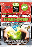 "Мікродобрива Гумат Супер ""Чарівна нива"" 100г / 100шт"