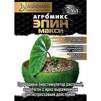 Біостимулятор росту Агромікс Епін Максі Агромакси 2 мл / 400шт