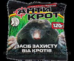 Засіб від кротів АнтиКрот Агромакси 120 г / 100шт