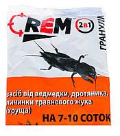 Инсектицид REM - средство от медведки Агромакси 200 г Г+БК / 60 шт