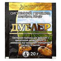 """""""Дублер"""" 20г (метрибузин 700 г\кг ) післясходовий системний гербіцид (картопля,томати,люцерна,соя"""