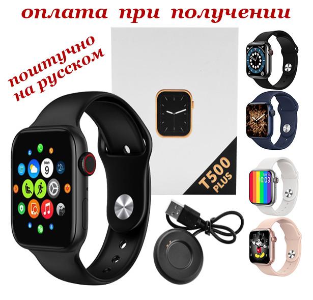 Умные Smart Watch смарт фитнес браслет часы трекер T500 Plus ПОШТУЧНО на РУССОКОМ в стиле Apple Series Watch 6