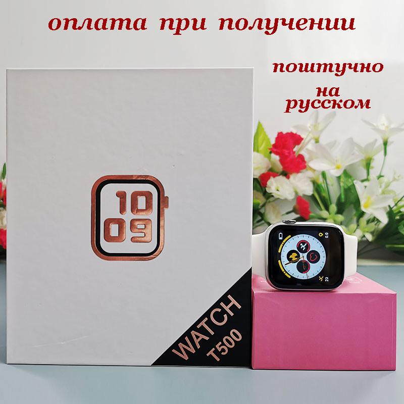 Розумні Smart Watch смарт фітнес браслет годинник трекер T500 Plus ПОШТУЧНО на РУССОКОМ в стилі Apple Series Watch 6