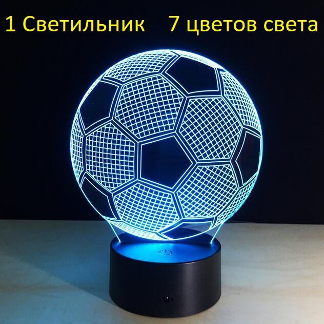 """3D світильник, """"М'яч"""", Оригінальний подарунок коханому чоловікові, подарунок чоловікові на день народження"""