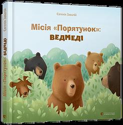 """Книга Місія """"Порятунок"""": ведмеді. Автор - Завалій Євгенія (ВСЛ)"""