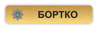 Бейдж золотистый металлический для патрульной полиции Украины на булавке или магните