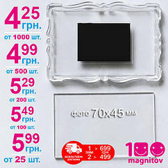 """Акрилові магніти """"Багет"""". Розмір 78х52 мм, для фото 70х45 мм. Упаковка по 10 шт"""