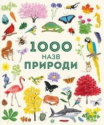 Книга 1000 назв природи. Автор - Сем Теплін, Габрієль Антоніні (Жорж)