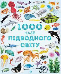 Книга 1000 назв підводного світу. Автор - Сем Теплін, Габрієль Антоніні (Жорж)