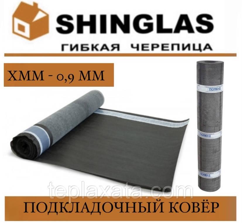 ОПТ - ТехноНиколь  ХММ 0,9 мм подкладочный ковёр (15 м2)