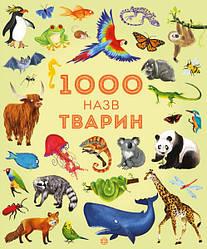 Книга 1000 назв тварин. Автор - Сем Теплін, Габрієль Антоніні (Жорж)