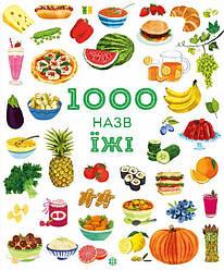 Книга 1000 назв їжі. Автор - Ніккі Дайсон (Жорж)