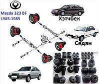 Сайлентблок Mazda 323 BF комплект 12шт задняя подвеска 85-91г