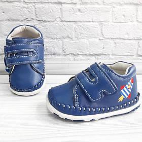 Кросівки для хлопчика р. 17-20