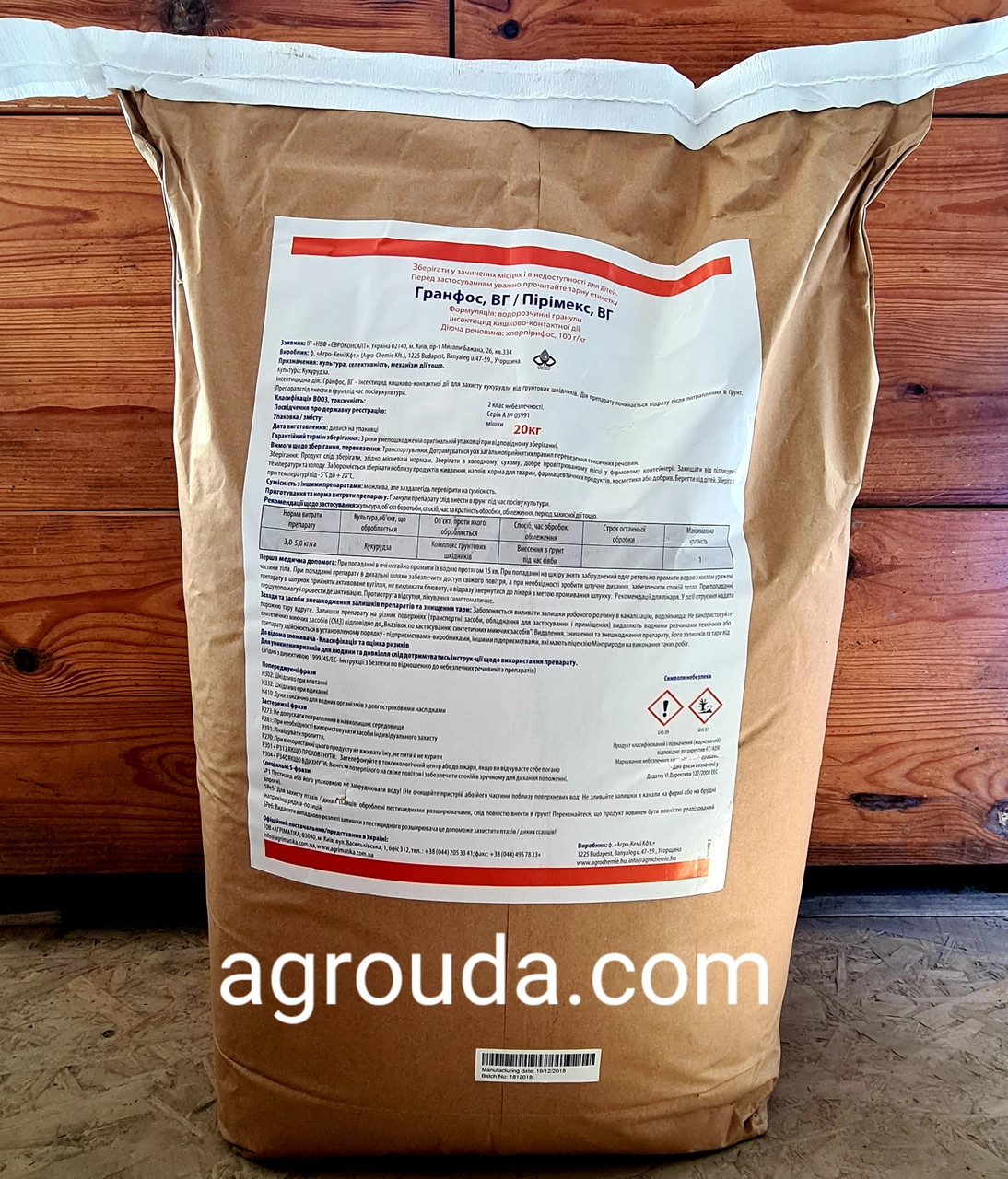 ГРАНФОС, ВГ / ПІРІМЕКС, ВГ (аналог Пиринекс) , 20 кг Ґрунтовий інсектицид Регент 20 G
