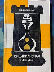 Сицилианская защита - Е.Э.Свешников - 1988г. - система 5...е7-е5