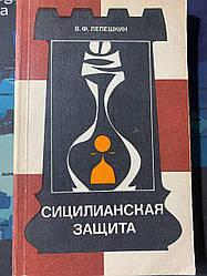 Сицилианская защита .Ф.Лепешкин - 1985г.