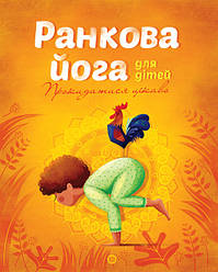 Книга Ранкова йога для дітей. Автор - Лорена Паджагунга (Жорж)