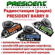 Радиостанция (рация) CB President BARRY II ASC AM/FM, 24/12 V, Си-Би радиостанция 27 МГЦ для дальнобойщиков