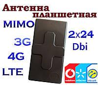 4G/3G Антенна планшетная MIMO 2×24(48) dbi Lifecell, Vodafone, Киевстар