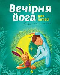 Книга Вечірня йога для дітей. Автор - Лорена Паджагунга (Жорж)