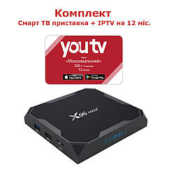 Комплект Youtv на 12 месяцев + смарт тв приставка X96 Max plus 4/64 в подарок