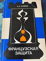Французская защита - А.С.Суэтин - 1983г