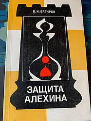 Защита Алехина - В.К.Багиров - 1987г.