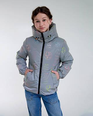 Лора п3 светоотражайка детская подростковая куртка на девочку демисезон