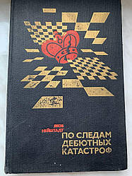 Яков Нейштадт - По следам дебютных катастроф - 1979г