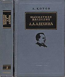 Шахматное наследие А. А. Алехина - 1954г