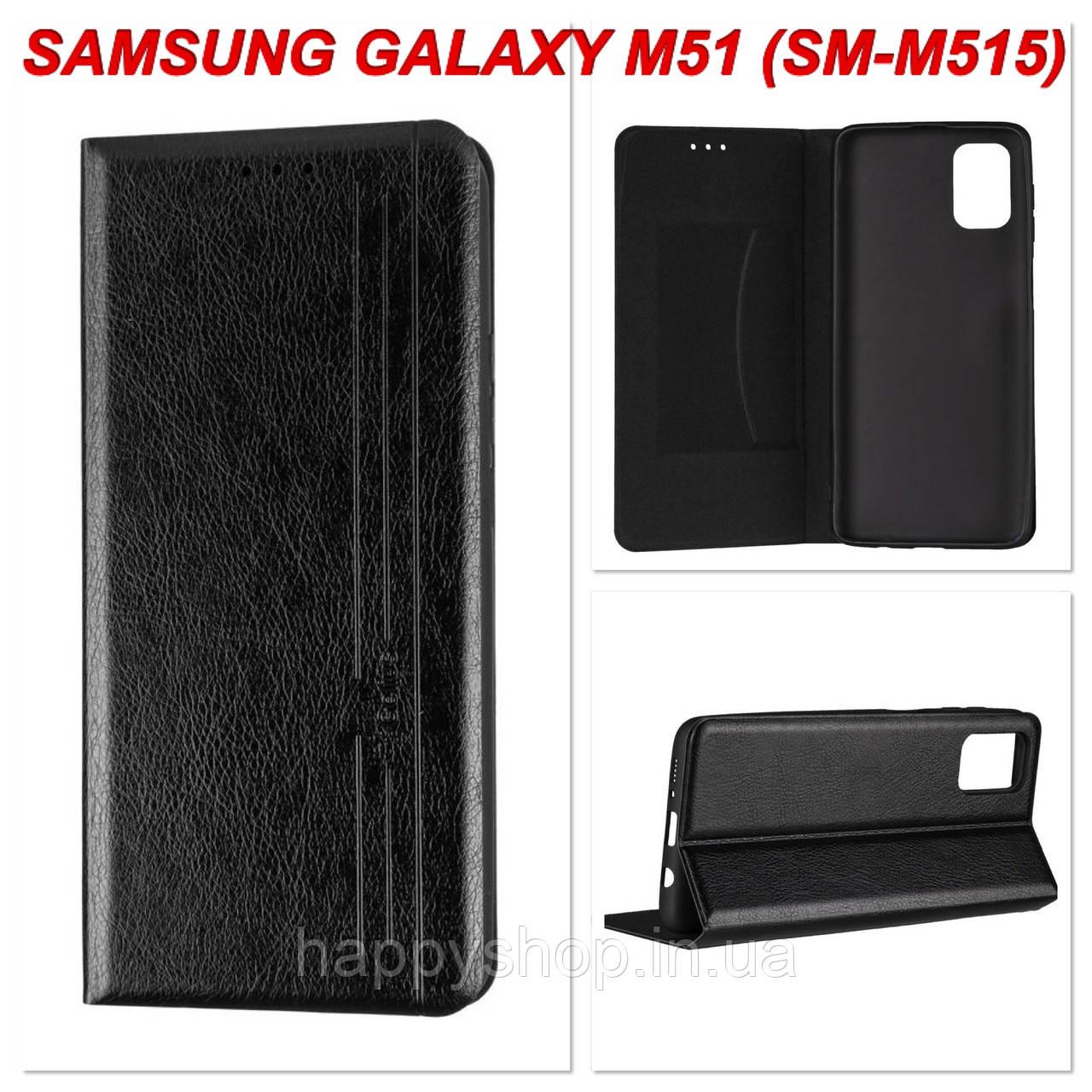 Чохол-книжка Gelius Leather New для Samsung Galaxy M51 (SM-M515) Чорний