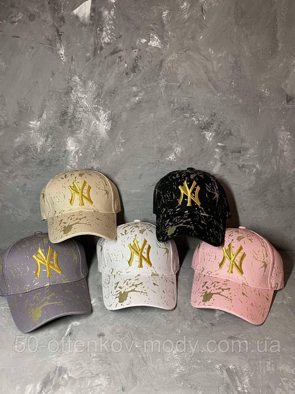 Женская бейсболка кепка NY с логотипом