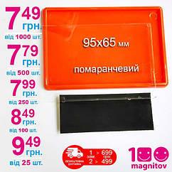 Акрилові магніти, колір помаранчевий. Розмір 95х65 мм, під фото 89х59 мм