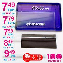 Фіолетові акрилові магніти заготовки. Розмір 95х65 мм, фото 89х59 мм